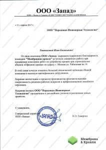 О.Э. Геворгян