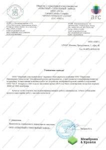 И.А. Захаров